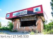 Купить «Burned gas station. Ruins in the place of a burnt petrol station.», фото № 27545533, снято 27 мая 2017 г. (c) Leonid Eremeychuk / Фотобанк Лори