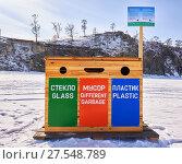 Купить «Дощатый контейнер для раздельного сбора отходов на льду Байкала», фото № 27548789, снято 7 марта 2017 г. (c) Виктор Никитин / Фотобанк Лори