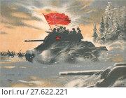 Купить «Советские танки идут в атаку», фото № 27622221, снято 23 октября 2019 г. (c) Retro / Фотобанк Лори