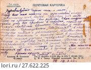Купить «Письмо с фронта. 1942 год», фото № 27622225, снято 23 октября 2019 г. (c) Retro / Фотобанк Лори