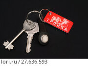 """Купить «Карта """"Тройка"""" в виде брелока для ключей на чёрном фоне», эксклюзивное фото № 27636593, снято 21 января 2018 г. (c) Dmitry29 / Фотобанк Лори"""