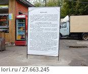 Купить «Предупреждающий плакат о сносе самовольной постройки по адресу 1-я Новокузьминская улица, 19а. Рязанский район. Москва», эксклюзивное фото № 27663245, снято 8 сентября 2017 г. (c) lana1501 / Фотобанк Лори