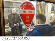Купить «Знак Wi-Fi в Московском метрополитене», фото № 27664053, снято 31 января 2018 г. (c) Victoria Demidova / Фотобанк Лори