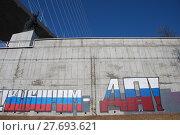 Купить «Выборы 2018. Граффити на стене. Владивосток», эксклюзивное фото № 27693621, снято 10 февраля 2018 г. (c) syngach / Фотобанк Лори