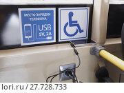 Купить «USB-порты для зарядки гаджетов в салоне электробуса с динамической зарядкой на маршруте №2 в Санкт-Петербурге», фото № 27728733, снято 12 февраля 2018 г. (c) Stockphoto / Фотобанк Лори