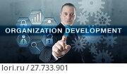 Купить «Entrepreneur Pushing ORGANIZATION DEVELOPMENT», фото № 27733901, снято 18 января 2019 г. (c) PantherMedia / Фотобанк Лори