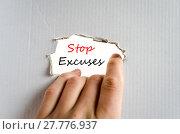 Купить «Stop excuses text concept», фото № 27776937, снято 23 октября 2018 г. (c) PantherMedia / Фотобанк Лори
