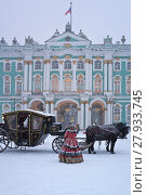 Купить «St. Petersburg in the winter. The Winter Palace, an old carriage and a woman in traditional Russian clothes on the Palace Square during a heavy snowfall», фото № 27933745, снято 4 февраля 2018 г. (c) Виктория Катьянова / Фотобанк Лори