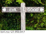 Купить «Evil versus Good directional signs», фото № 27950817, снято 20 июня 2019 г. (c) PantherMedia / Фотобанк Лори