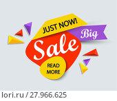 Купить «Just now sale banner.», фото № 27966625, снято 16 октября 2019 г. (c) PantherMedia / Фотобанк Лори