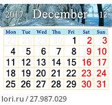 Купить «calendar for December 2017 with winter road and trees in hoar-frost», фото № 27987029, снято 17 июля 2019 г. (c) PantherMedia / Фотобанк Лори