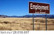 Купить «Employment brown road sign», фото № 28018697, снято 31 марта 2020 г. (c) PantherMedia / Фотобанк Лори