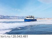 Купить «Tourists travel on the ice of a frozen lake Baikal on boats on air cushions Hivus», фото № 28043481, снято 11 февраля 2018 г. (c) Виктория Катьянова / Фотобанк Лори