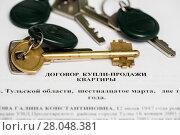 Купить «Продажа квартиры. Договор купли-продажи квартиры и связки разных ключей от замка входной двери», эксклюзивное фото № 28048381, снято 19 февраля 2018 г. (c) Игорь Низов / Фотобанк Лори