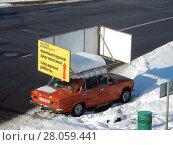 Купить «Машина с рекламной конструкцией, припаркованная на обочине дороги. Окружной проезд. Район Преображенское. Москва», эксклюзивное фото № 28059441, снято 21 февраля 2018 г. (c) lana1501 / Фотобанк Лори