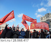 Купить «Люди с красными флагами на митинге КПРФ в честь столетия Советской Армии. Город Москва», эксклюзивное фото № 28068417, снято 23 февраля 2018 г. (c) lana1501 / Фотобанк Лори