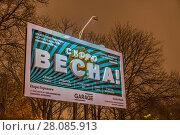 Купить «Реклама выставочного центра Garage в парке Горького в Москве», эксклюзивное фото № 28085913, снято 18 февраля 2018 г. (c) Виктор Тараканов / Фотобанк Лори