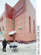 Купить «Город Истра, женщина с коляской и детьми у Торгового комплекса в центре города», эксклюзивное фото № 28094541, снято 17 февраля 2018 г. (c) Дмитрий Неумоин / Фотобанк Лори