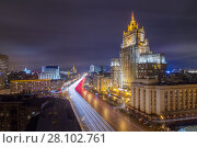 Купить «MOSCOW - FEB 1, 2016: Ministry of Foreign Affairs building with illumination at night. This building is one of famous Stalin skyscrapers», фото № 28102761, снято 1 февраля 2016 г. (c) Losevsky Pavel / Фотобанк Лори