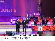 Купить «RUSSIA, MOSCOW - DEC 17, 2014: Rewarding on Annual Award Ceremony Federation of Jewish Communities of Russia Violinist on the Roof 5774 in State Kremlin Palace», фото № 28117397, снято 17 декабря 2014 г. (c) Losevsky Pavel / Фотобанк Лори