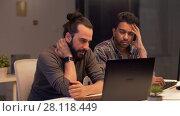 Купить «creative team with computer working late at office», видеоролик № 28118449, снято 29 января 2018 г. (c) Syda Productions / Фотобанк Лори