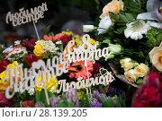Купить «Продажа цветочных букетов на цветочном рынке в канун празднования Международного женского дня 8 Марта в городе Москве, Россия», фото № 28139205, снято 7 марта 2018 г. (c) Николай Винокуров / Фотобанк Лори