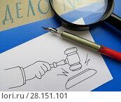 Купить «Судебный процесс. Папка с надписью «Дело №», лупа, перо, нарисованный судейский молоток.», фото № 28151101, снято 8 марта 2018 г. (c) ViktoriiaMur / Фотобанк Лори