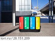 Купить «Контейнеры для раздельного сбора мусора. Москва», фото № 28151209, снято 9 марта 2018 г. (c) Victoria Demidova / Фотобанк Лори