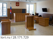 Купить «MOSCOW, RUSSIA - JUL 1, 2015: Court of law hall with wooden furniture, flag and screen on the wall», фото № 28171729, снято 1 июля 2015 г. (c) Losevsky Pavel / Фотобанк Лори