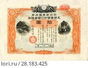 Купить «Японская государственная облигация императорского займа. 1941 год», иллюстрация № 28183425 (c) Давид Мзареулян / Фотобанк Лори