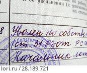Купить «Выписка из трудовой книжки с надписью «уволен»», фото № 28189721, снято 3 февраля 2018 г. (c) ViktoriiaMur / Фотобанк Лори