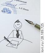Купить «Подписание договора. Нарисованный человечек, подписывающий документы, печать организации, подпись, авторучка.», фото № 28189725, снято 17 марта 2018 г. (c) ViktoriiaMur / Фотобанк Лори