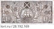 Купить «1 шотландский фунт стерлингов, Банк Шотландии (Bank of Scotland). период обращения 1961 - 1964. Оборотная сторона», фото № 28192169, снято 1 ноября 2018 г. (c) Retro / Фотобанк Лори