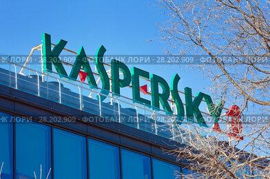 Вывеска Kaspersky Lab на здании Центрального офиса «Лаборатории Касперского» в Москве