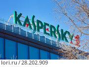 Купить «Вывеска Kaspersky Lab на здании Центрального офиса «Лаборатории Касперского» в Москве», фото № 28202909, снято 20 марта 2018 г. (c) Татьяна Белова / Фотобанк Лори