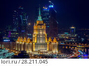 Купить «Hotel Ukraine and Moscow City business complex at night in Moscow, Russia. I have only one version of the photo with sharpening», фото № 28211045, снято 13 апреля 2014 г. (c) Losevsky Pavel / Фотобанк Лори