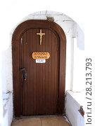 Входная дверь в мужскую купальню. Иоанно-Богословский монастырь. Рязанская область (2018 год). Стоковое фото, фотограф УНА / Фотобанк Лори