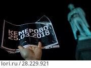 """Акция на Пушкинской площади города Москвы в память о погибших при пожаре в кемеровском торговом центре """"Зимняя вишня"""", 27 марта 2018. Редакционное фото, фотограф Николай Винокуров / Фотобанк Лори"""