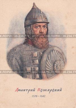 Дмитрий Пожарский (1578-1642). Почтовая карточка