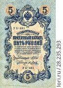 Купить «Государственный кредитный билет 5 рублей, 1909 г», фото № 28235293, снято 21 августа 2019 г. (c) FotograFF / Фотобанк Лори