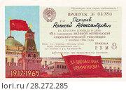 Купить «Пропуск на Красную площади в день 48-й годовщины Великой Октябрьской Социалистической революции 7 ноября 1965 года», эксклюзивная иллюстрация № 28272285 (c) Илюхина Наталья / Фотобанк Лори