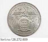 Купить «Российская юбилейная 1 рублёвая монета 1981 года. 20 лет первого полёта человека в космос. Ю.А.Гагарин», эксклюзивное фото № 28272809, снято 31 марта 2018 г. (c) Игорь Низов / Фотобанк Лори