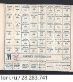 Купить «Талоны на непродовольственные товары на мужчину, 1991 - 1993 годы. Московская область, город Александров», фото № 28283741, снято 18 марта 2019 г. (c) Retro / Фотобанк Лори