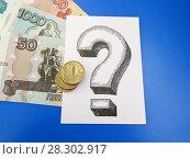 Купить «Нарисованный знак вопроса, денежные купюры и монеты», фото № 28302917, снято 5 апреля 2018 г. (c) ViktoriiaMur / Фотобанк Лори
