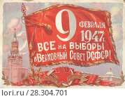 """Купить «Плакат """"Все на выборы в Верховный Совет РСФР!"""". 1947 год», фото № 28304701, снято 24 февраля 2019 г. (c) Retro / Фотобанк Лори"""