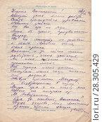 Купить «Письмо с фронта. 1944», фото № 28305429, снято 23 октября 2019 г. (c) Retro / Фотобанк Лори