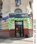 "Купить «Салон ""Tele 2"". Измайловский бульвар, 38/34. Район Измайлово. Город Москва», эксклюзивное фото № 28349365, снято 4 апреля 2018 г. (c) lana1501 / Фотобанк Лори"