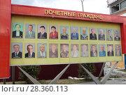 Купить «Ногинск городская доска почёта на Рогожской улице», эксклюзивное фото № 28360113, снято 29 апреля 2018 г. (c) Дмитрий Неумоин / Фотобанк Лори