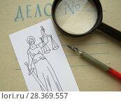 Купить «Судебный процесс. Правосудие. Папка с надписью «Дело №», лупа, перо и нарисованная богиня правосудия Фемида.», фото № 28369557, снято 7 марта 2018 г. (c) ViktoriiaMur / Фотобанк Лори
