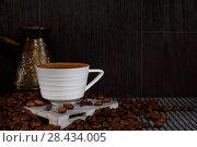 Купить «Чашка кофе и джезва на темном фоне. Кофе в белой чашке и кофейные зерна. Свободное место для текста», фото № 28434005, снято 18 мая 2018 г. (c) ирина реброва / Фотобанк Лори
